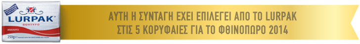 badge_lurpak