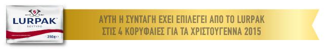 LURPAK_TOP4_badge