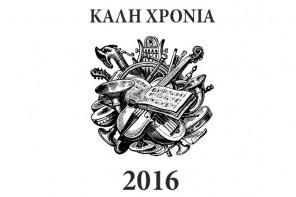 Καλωσήλθες 2016, με 12 τραγούδια για 12 μήνες