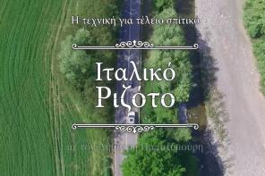 Η Τεχνική του Ιταλικού Ριζότο – Νέο Βίντεο