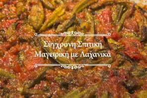 """Νέα σειρά βίντεο & συνταγών: """"Σύγχρονη Σπιτική Μαγειρική με Λαχανικά"""""""