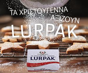Lurpak_XMAS_2017_300x250