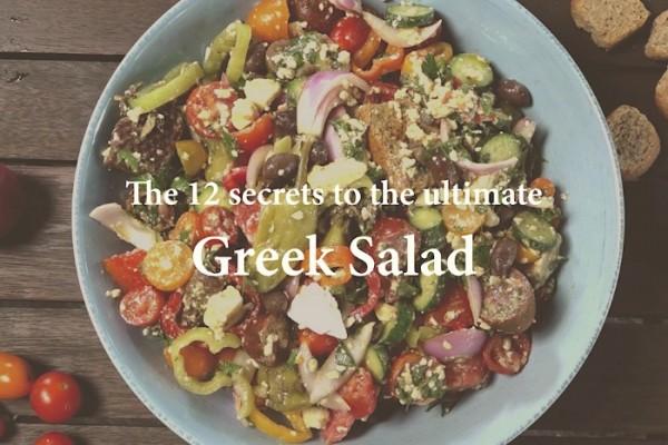 Ελληνικιή σαλάτα 12 μυστικά