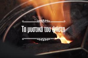 Τα Μυστικά του Ψήστη (Β' Μέρος: επεισόδια 6-12)