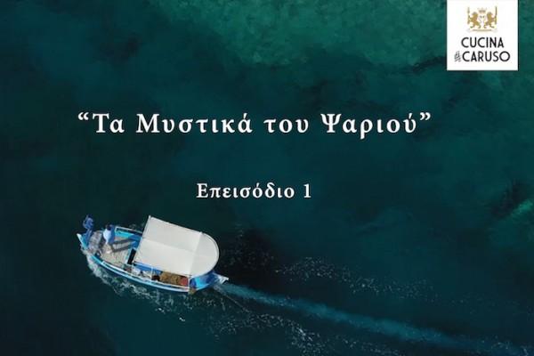 Mystika Psariou Epeisodio 1