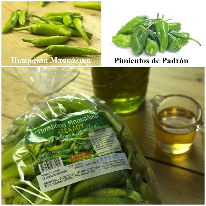 πιπεράκια μπακάλικα - pimientos de Padrón